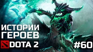 Истории Доты: Outworld Devourer