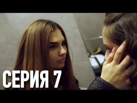 Моя Американская Сестра 2 — Серия 7 | Сериал