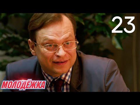 Молодежка | Сезон 3 | Серия 23