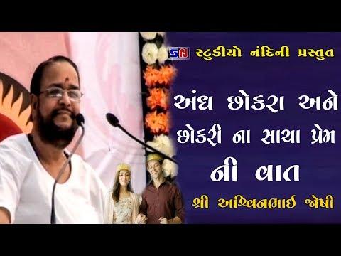 Ashwin Joshi - Andh Chokra & Chokri Na Sacha Prem Ni Vaat || Prem Ni Vaat HD Video