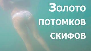 Золото потомков скифов (подводный поиск с металлоискателем)