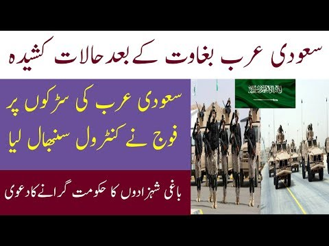 Saudi Arab Main army Agai | Hassnat Tv