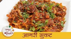 आगरी सुकट - Aagri Sukat - Dry Shrimps Recipe In Marathi - Authentic Maharashtrian Shrimps - Archana