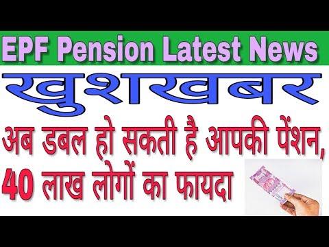 EPF Pension Latest News: खुशखबर, अब डबल हो सकती है आपकी पेंशन, 40 लाख लोगों का फायदा