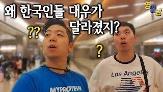 요새 미국 공항에서 한국인들 대우가 달라진 이유 ㄷㄷ..