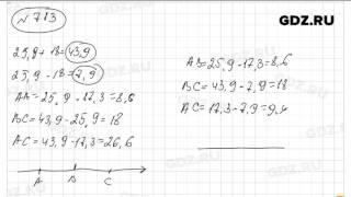 № 713- Математика 5 класс Зубарева