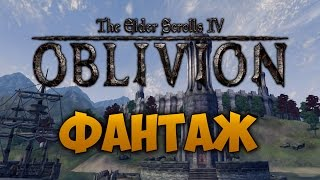 TES IV: OBLIVION - ФАНТАЖ - Гильдия Воров