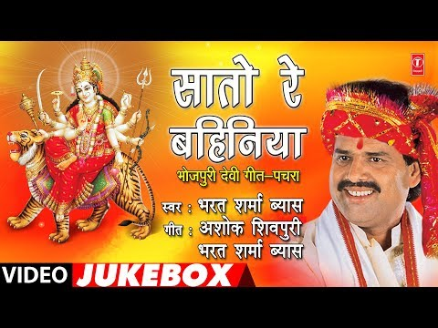 BHARAT SHARMA VYAS - Bhojpuri Mata Bhajans | SAATO RE BAHINIYA | FULL VIDEO JUKEBOX | HamaarBhojpuri