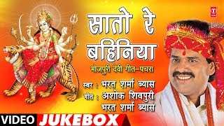 BHARAT SHARMA VYAS - Bhojpuri Mata Bhajans | SAATO RE BAHINIYA | FULL VIDEO JUKEBOX | HamaarBhojpuri
