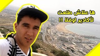 #vlog 2 ما لا تعرفه عن اكادير !!! زيارة اعلى مكان
