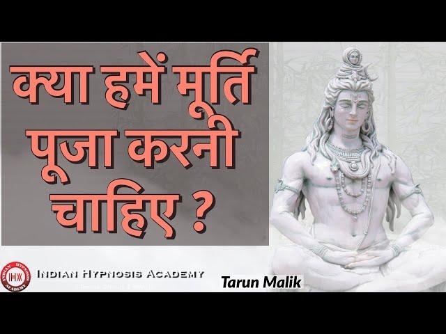 Is Idol Worship Right or Wrong | मूर्ति पूजा सही या गलत | Tarun Malik (with English Subtitles)