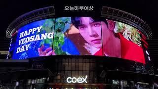 에이티즈 여상 생일광고 코엑스 전광판