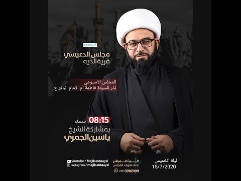 مباشر [ جمال البيت الحسني ] الشيخ ياسين الجمري مجلس الدعيسي