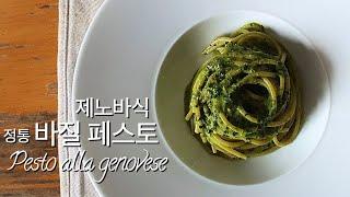 이탈리아에서 요리하는 요리사가 알려주는 21. 바질 페…