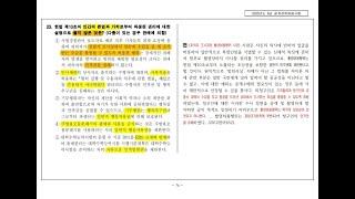 (헌법 기출 2020) 국회직 8급 해설 (202104…