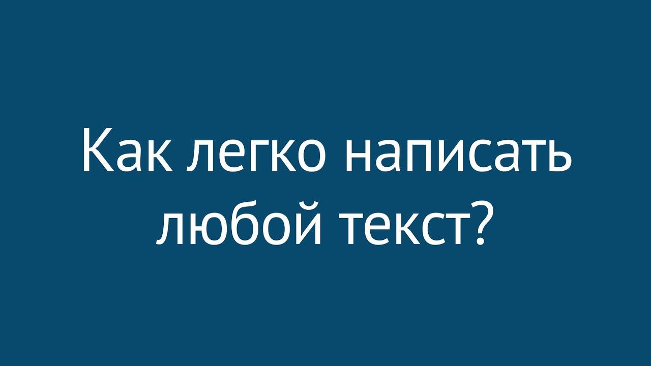 e55f6e834861e Как написать интересную статью? | Kadrof.ru