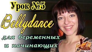 on-line урок #5 | Очень простой восточный танец для беременных и начинающих