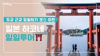 일본여행|일본 도교 당일치기 코스 추천, 하코네 일일투…