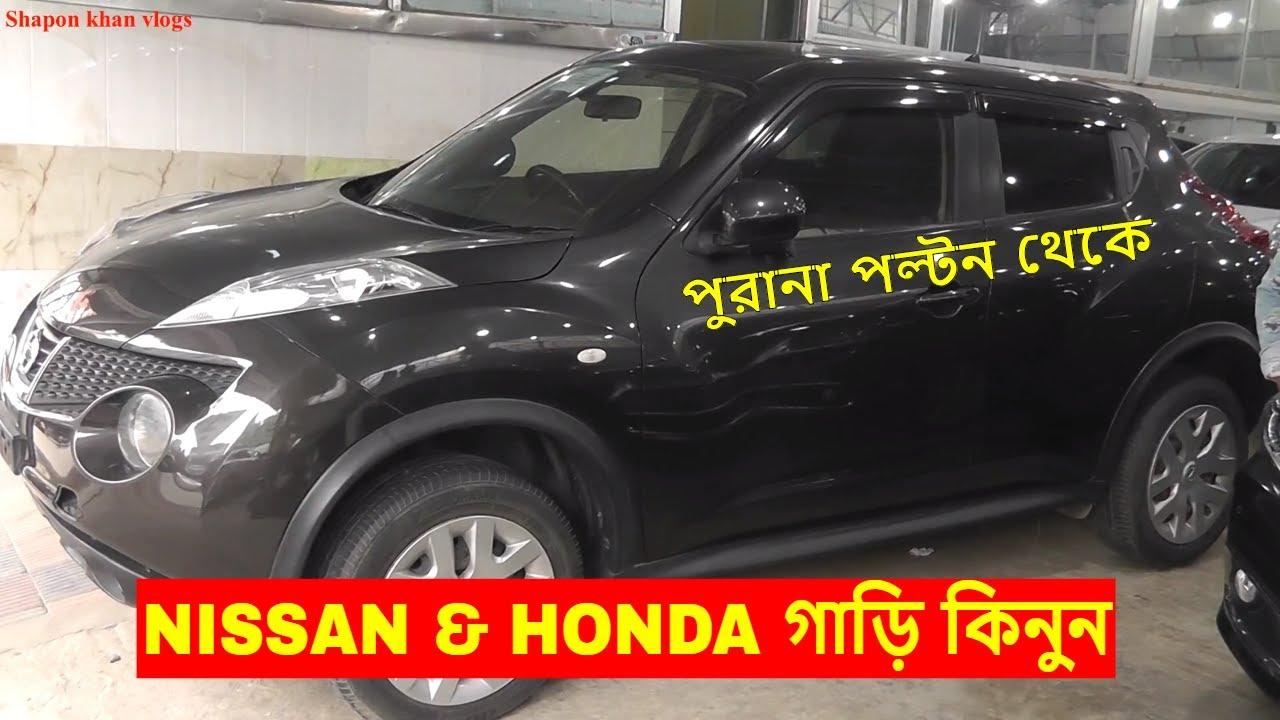Nissan Honda Car Price In BD Best Quality Showroom Polton Shapon Khan Vlog