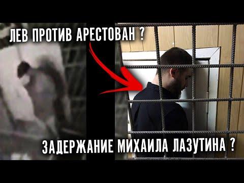 Лев Против АРЕСТОВАН ! Задержание Михаила Лазутина.