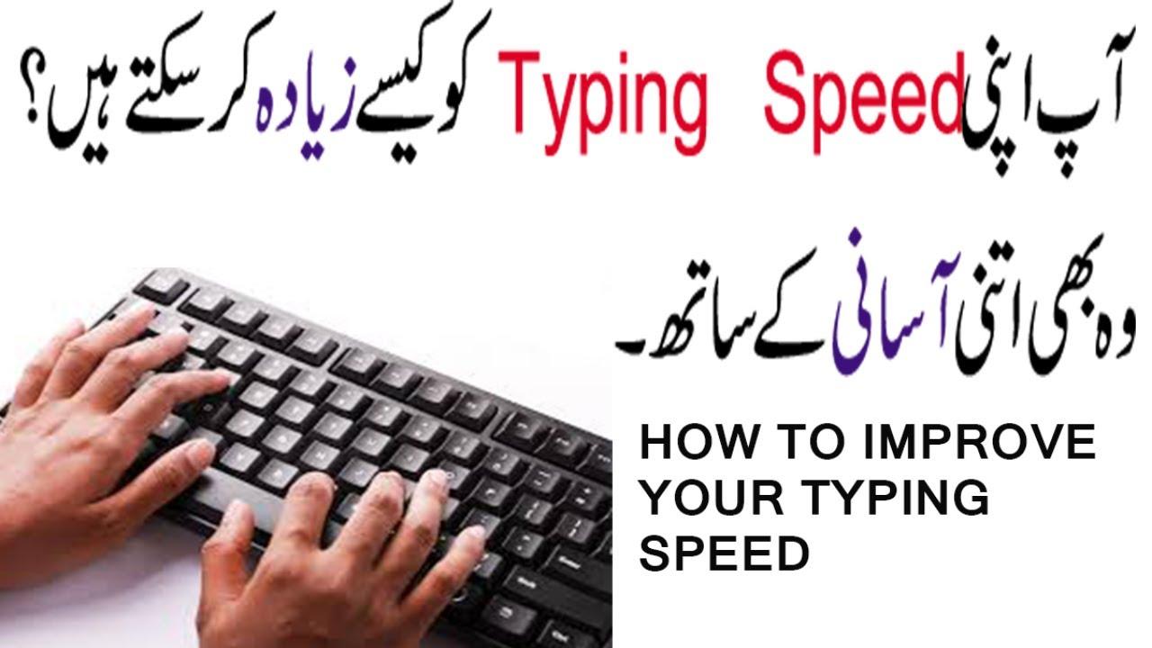 Speed Hindi Typing - #GolfClub