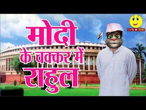 मोदी के चक्कर में राहुल || COMEDY KA TADKA || FUNNY || CHUTKULE || MASTI