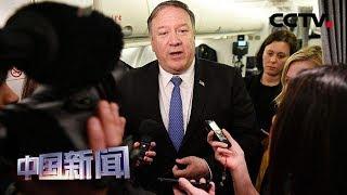[中国新闻] 俄美外长会晤 双方均表示愿改善两国关系 | CCTV中文国际