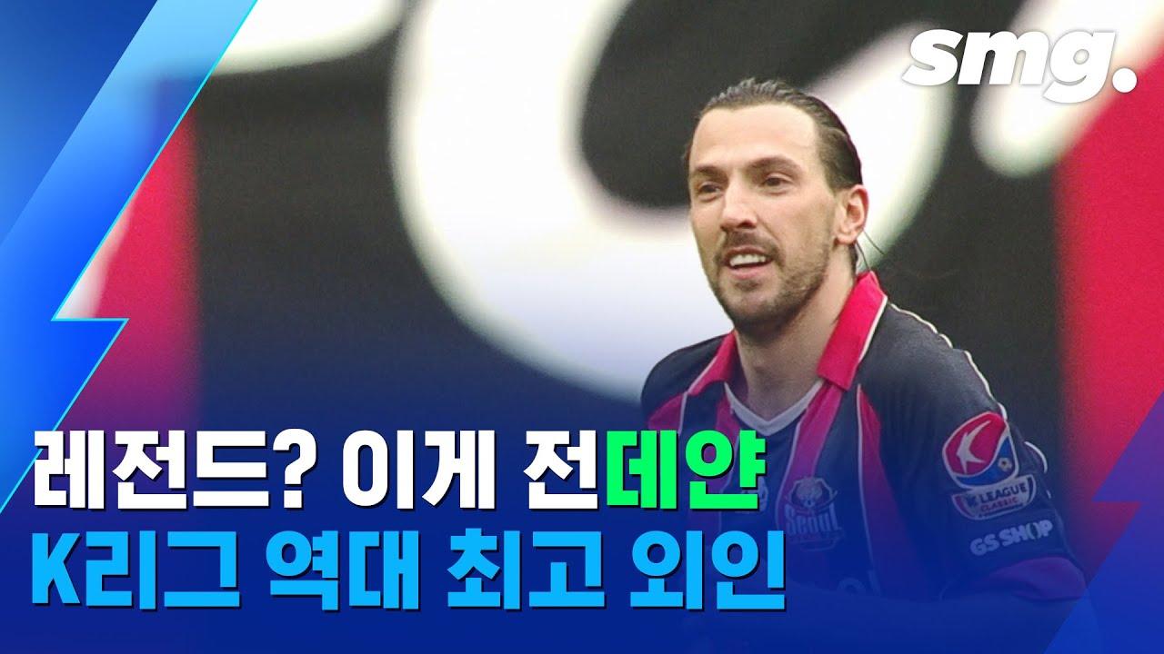 K리그 떠나는 '몬테네그로 특급' 데얀이 레전드인 이유 / 스포츠머그
