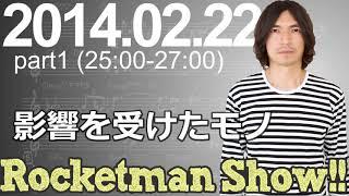 Rocketman Show!! 2014.02.22 放送分(1/2) 出演:ロケットマン(ふか...
