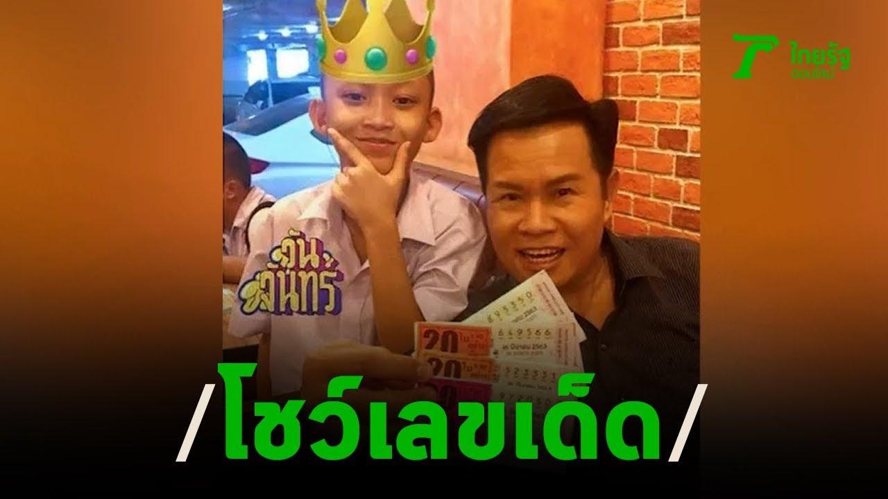 มนต์สิทธิ์ โชว์เลขเด็ดงวด 16 มี.ค. | 10-03-63 | บันเทิงไทยรัฐ