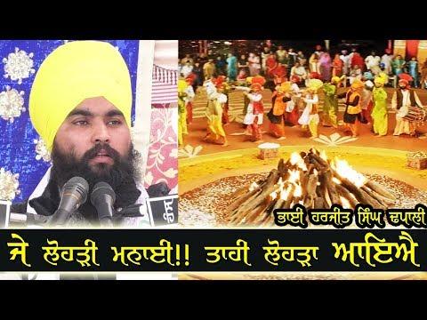 ਜੇ ਲੋਹੜੀ ਮਨਾਈ!! ਤਾਹੀ ਲੋਹੜਾ ਆਇਐ...।। Bhai Harjit Singh Dhapali