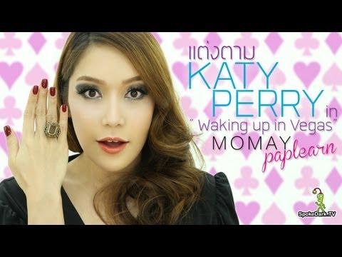 """โมเมพาเพลิน : แต่งตาม Katy Perry """"Waking Up in Vegas"""""""