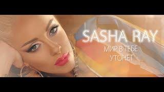 Смотреть клип Sasha Ray - Мир В Тебе Утонет