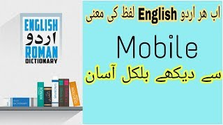 Best Dictionary English To Urdu    Technical Bilal