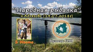 Соревнования ''Народная Рыбалка'' Н.Аблязово (14,07,2018г)