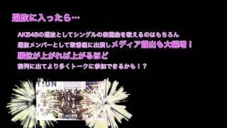 AKB48 49thシングル選抜総選挙 NMB48 TeamM 吉田朱里さんの応援動画です...