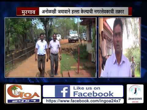 Mormugao Councillor Attacked By Unknown Person; Files Police Complaint