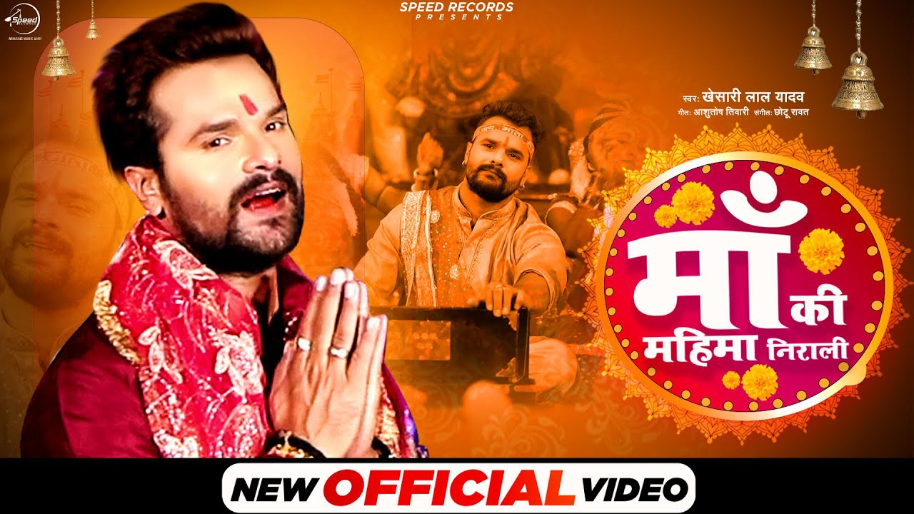 Khesari Lal New Song | Devi Geet 2021 | माँ की महिमा निराली | Khesari Lal Devi Geet | Bhojpuri Song