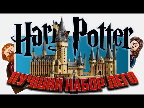 LEGO Harry Potter Замок Хогвартс 71043 Обзор