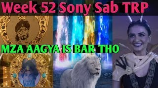 Sony Sub Serial TRP List | This Week TRP List | Top 7 Serial in TRP List | Week 52 TRP LIST 2020