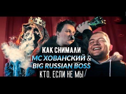 Как снимали / МС ХОВАНСКИЙ & BIG RUSSIAN BOSS