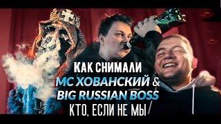 Как снимали / МС ХОВАНСКИЙ & BIG RUSSIAN BOSS ' Кто, если не Мы'