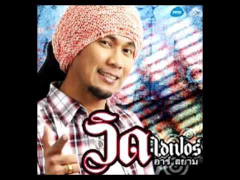 Thai song for us