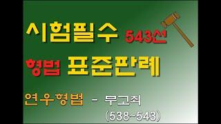 76. 무고죄 (538~543) [연우형법 표준판례 형…