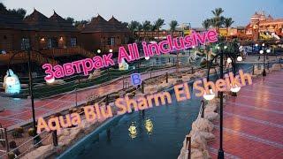 Еда All inclusive ИлИ ЗАВТРАК в Отеле Pickalbatros Aqua Blu Sharm El Sheikh