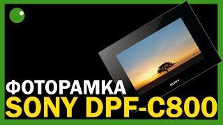 фоторамка Sony DPF-C800 - Личное мнение
