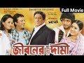 Romantic Bangla Movie