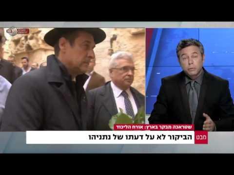 מבט - היינץ כריסטיאן שטראכה יורשו של היידר בראשות מפלגת הימין הקיצוני באוסטריה מבקר בישראל