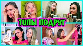 ТИПЫ ПОДРУГ Женская Дружба Как Она Есть ТИПЫ ЛЮДЕЙ Типы Лучших Подружек