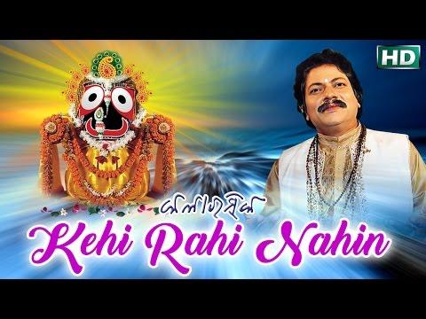 KEHI RAHI NAHIN  କେହି ରହି ନାହିଁ | Album-Kala Rasika |Arabinda Muduli | Sarthak Music